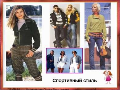 Спортивный стиль Куприянова Ольга Васильевна