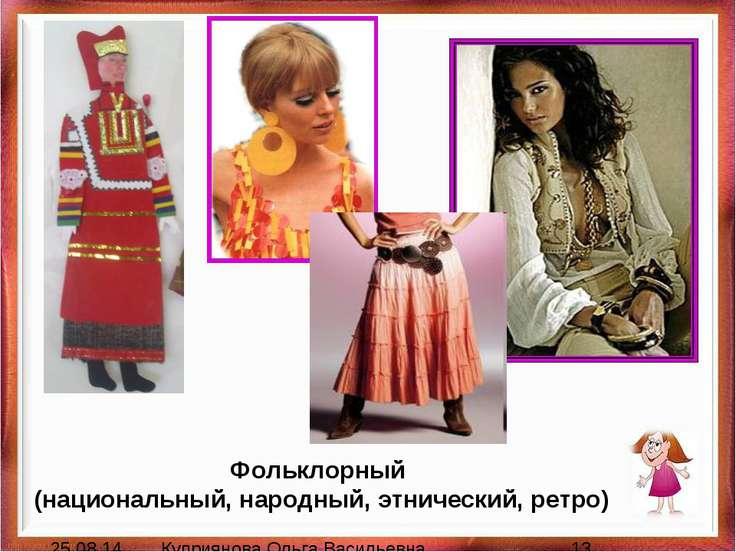 Фольклорный (национальный, народный, этнический, ретро) Куприянова Ольга Васи...