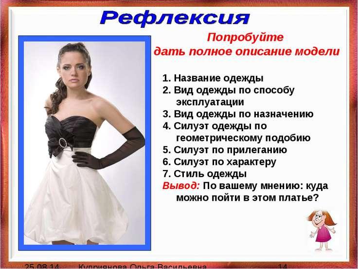 Попробуйте дать полное описание модели 1. Название одежды 2. Вид одежды по сп...
