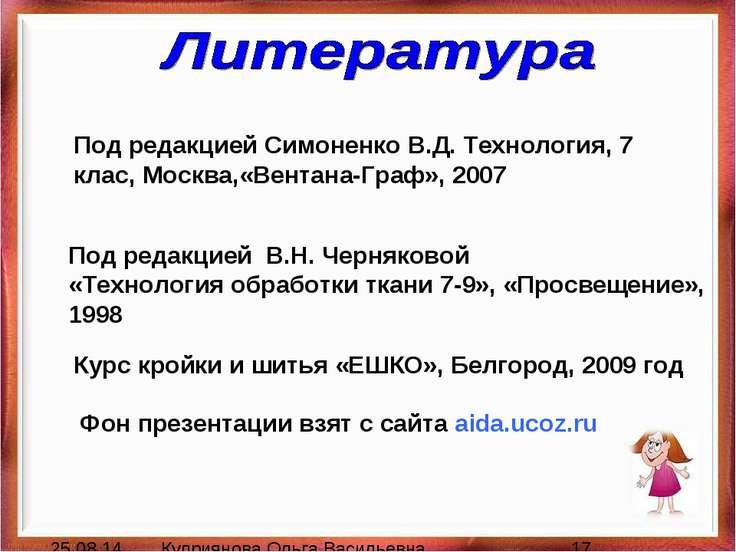 Под редакцией Симоненко В.Д. Технология, 7 клас, Москва,«Вентана-Граф», 2007 ...