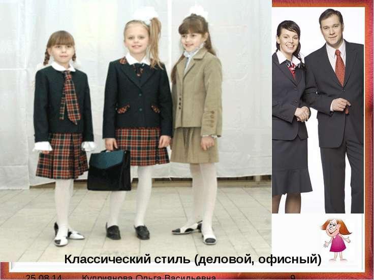 Классический стиль (деловой, офисный) Куприянова Ольга Васильевна