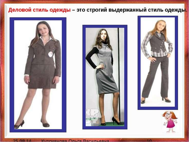 Деловой стиль одежды – это строгий выдержанный стиль одежды. Куприянова Ольга...