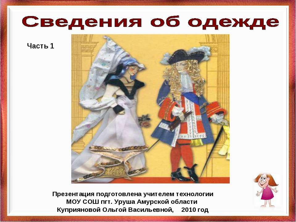 Презентация подготовлена учителем технологии МОУ СОШ пгт. Уруша Амурской обла...