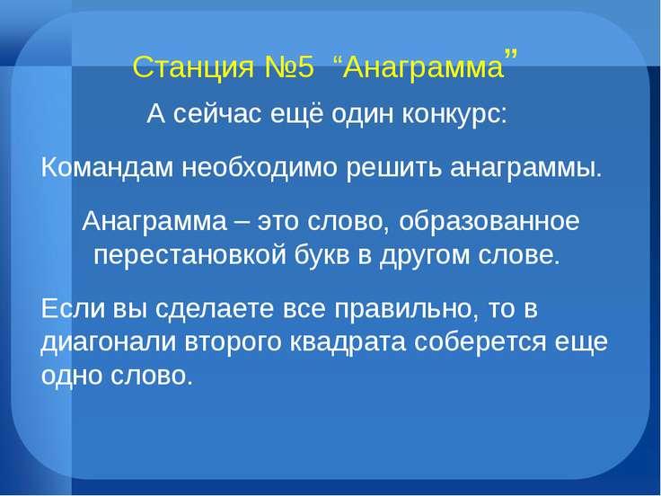"Станция №5 ""Анаграмма"" А сейчас ещё один конкурс: Командам необходимо решить ..."