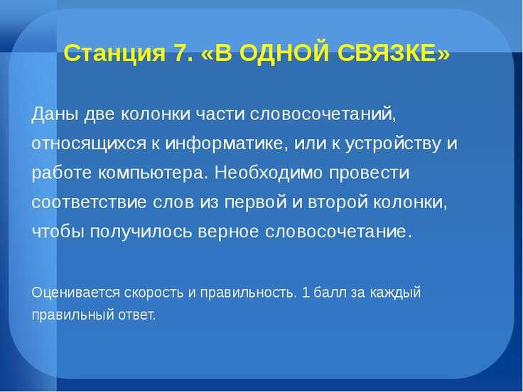 Станция 7. «В ОДНОЙ СВЯЗКЕ» Даны две колонки части словосочетаний, относящихс...
