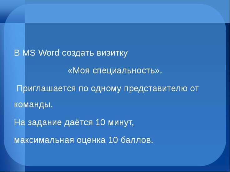 В MS Word создать визитку «Моя специальность». Приглашается по одному предста...