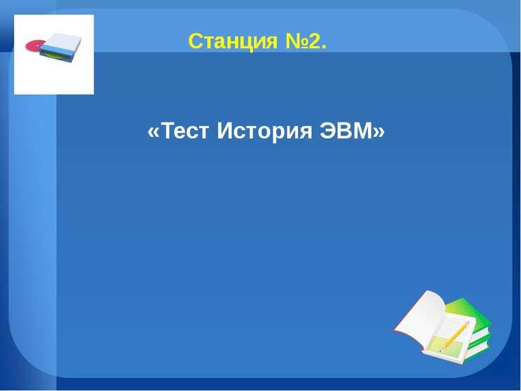 Станция №2. «Тест История ЭВМ»