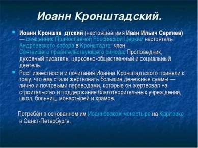 Иоанн Кронштадский. Иоанн Кроншта дтский (настоящее имя Иван Ильич Сергиев) —...