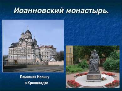 Иоанновский монастырь. Памятник Иоанну в Кронштадте