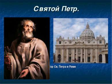 Святой Петр. Собор Св. Петра в Риме