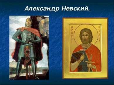 Александр Невский.