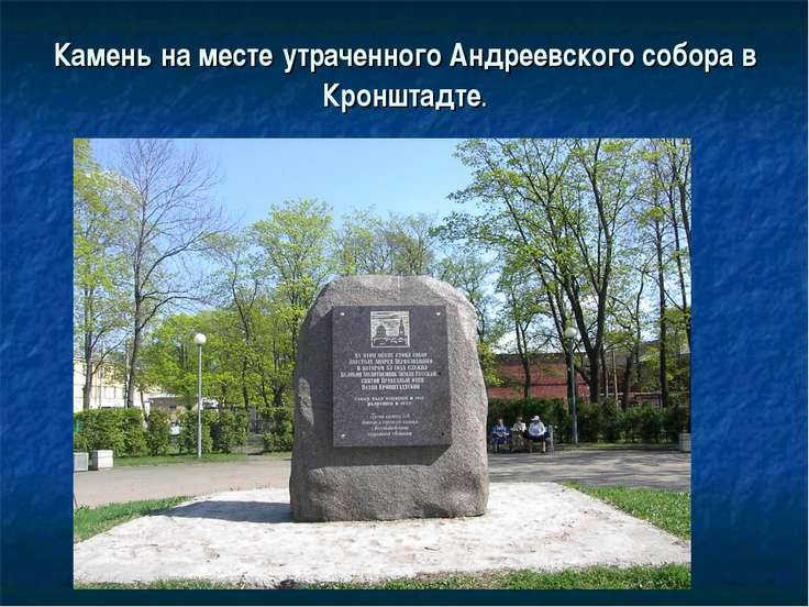 Камень на месте утраченного Андреевского собора в Кронштадте.