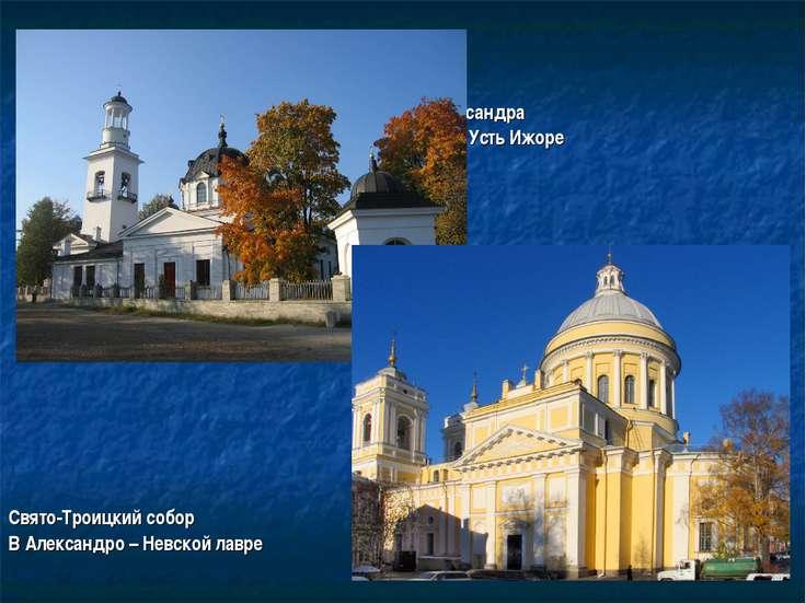 Церковь Александра Невского в Усть Ижоре Свято-Троицкий собор В Александро – ...