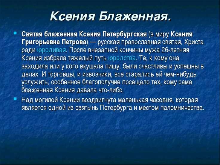 Ксения Блаженная. Святая блаженная Ксения Петербургская (в миру Ксения Григор...