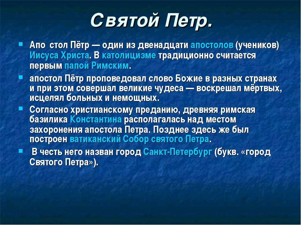 Святой Петр. Апо стол Пётр— один из двенадцати апостолов (учеников) Иисуса Х...