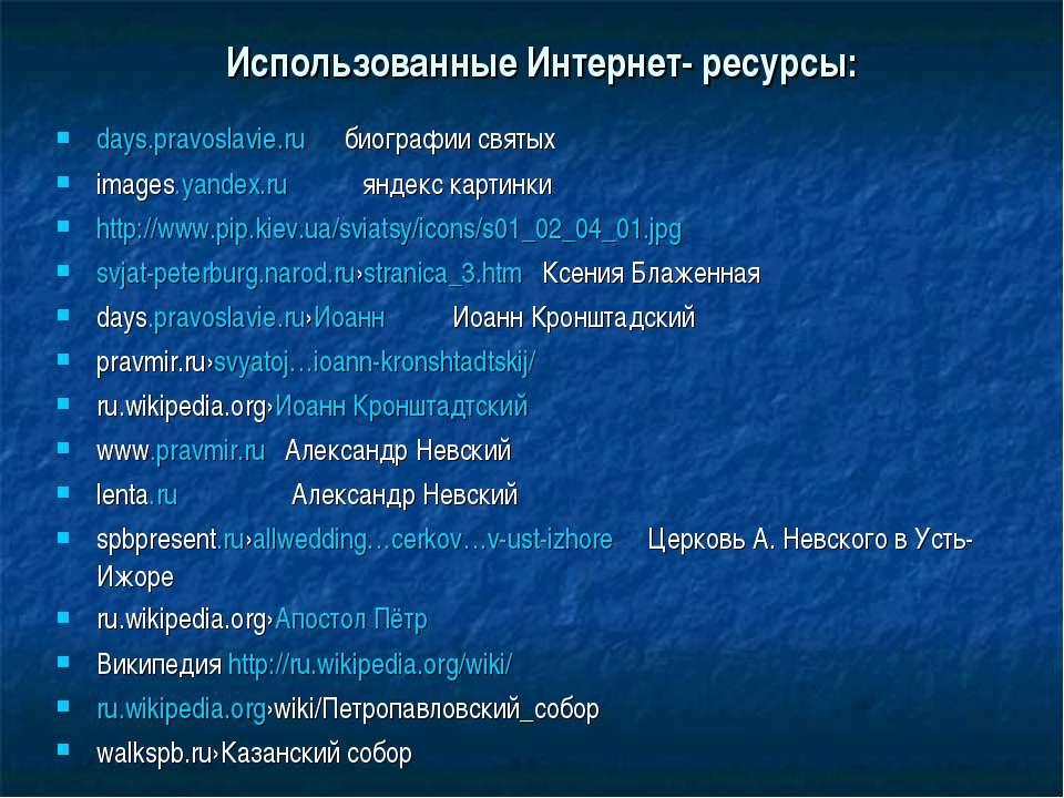 Использованные Интернет- ресурсы: days.pravoslavie.ru биографии святых images...