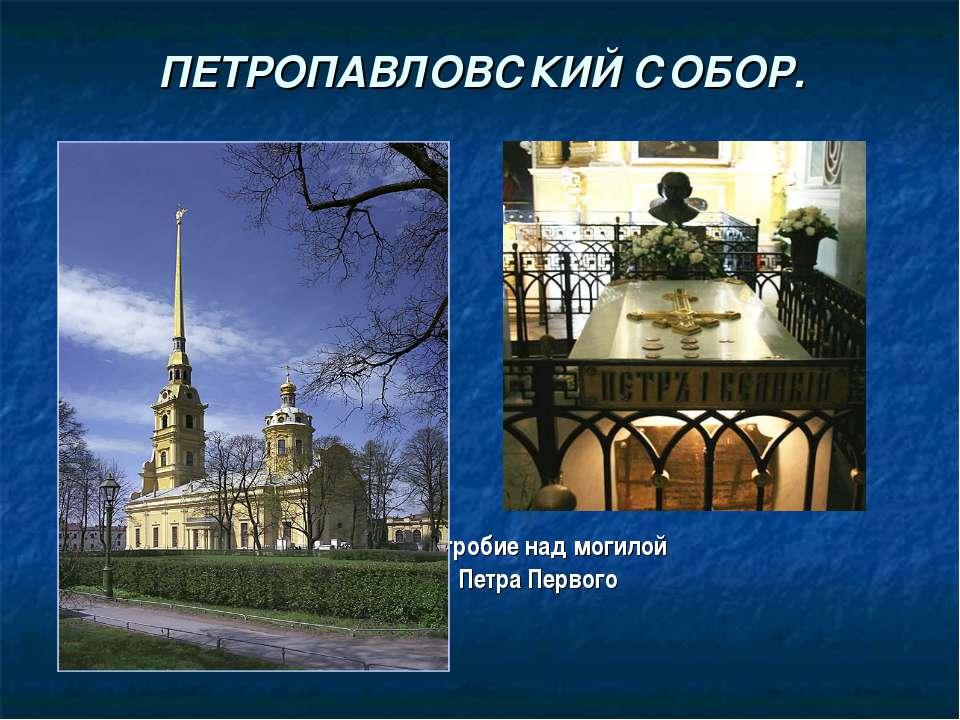 ПЕТРОПАВЛОВСКИЙ СОБОР. Надгробие над могилой Петра Первого