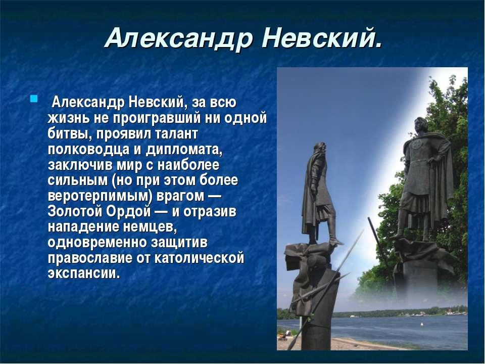 Александр Невский. Александр Невский, за всю жизнь не проигравший ни одной би...