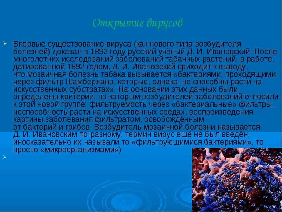 Открытие вирусов Впервые существование вируса (как нового типа возбудителя бо...