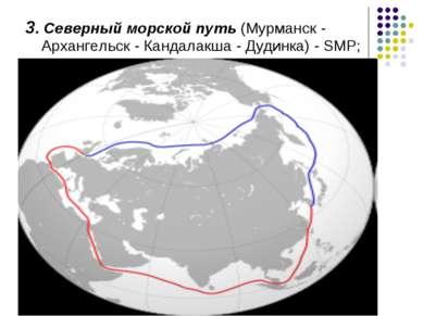 3. Северный морской путь (Мурманск - Архангельск - Кандалакша - Дудинка) - SMP;