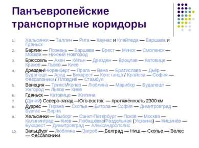 Панъевропейские транспортные коридоры Хельсинки — Таллин — Рига — Каунас и Кл...