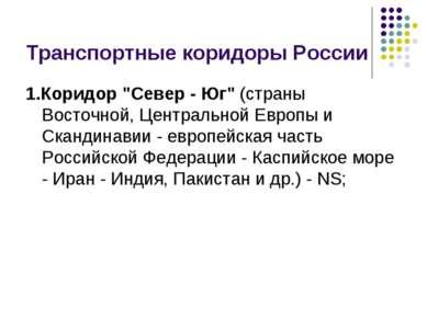 """Транспортные коридоры России 1.Коридор """"Север - Юг"""" (страны Восточной, Центра..."""