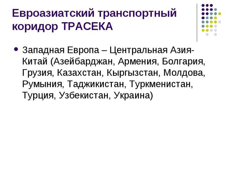 Евроазиатский транспортный коридор ТРАСЕКА Западная Европа – Центральная Азия...