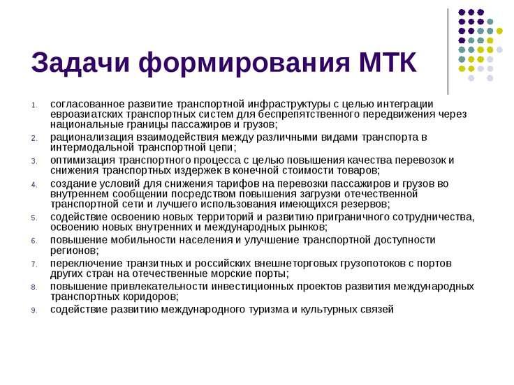 Задачи формирования МТК согласованное развитие транспортной инфраструктуры с ...