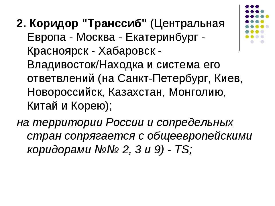 """2. Коридор """"Транссиб"""" (Центральная Европа - Москва - Екатеринбург - Красноярс..."""