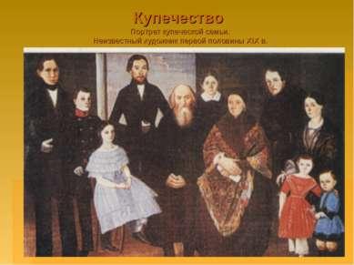Купечество Портрет купеческой семьи. Неизвестный художник первой половины ХIХ в.