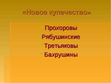 «Новое купечество» Прохоровы Рябушинские Третьяковы Бахрушины
