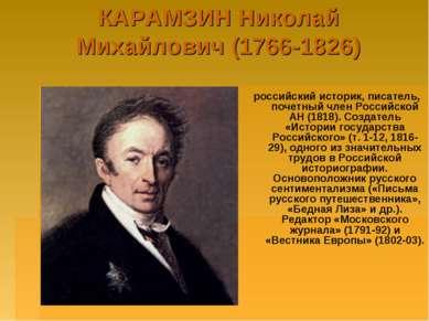 КАРАМЗИН Николай Михайлович (1766-1826) российский историк, писатель, почетны...