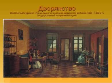 Дворянство Неизвестный художник. Жилая комната в мезонине дворянского особняк...