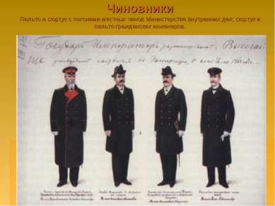 Чиновники Пальто и сюртук с погонами местных чинов Министерства внутренних де...
