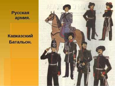 Русская армия. Кавказский Батальон.