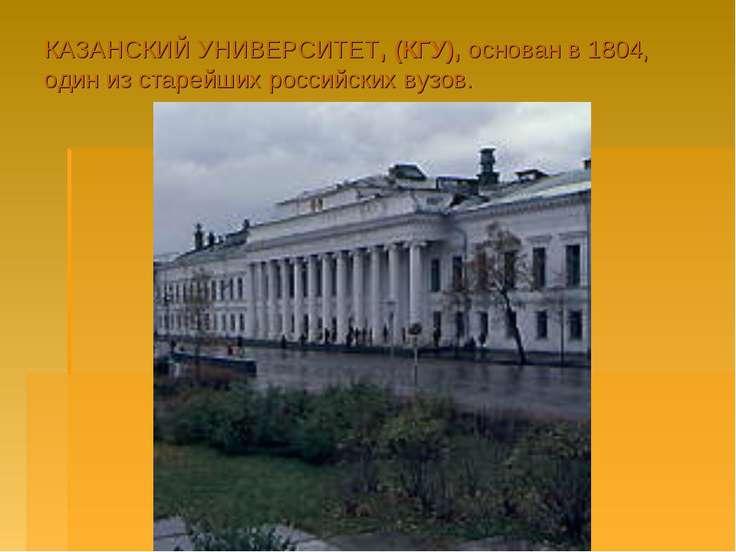 КАЗАНСКИЙ УНИВЕРСИТЕТ, (КГУ), основан в 1804, один из старейших российских ву...