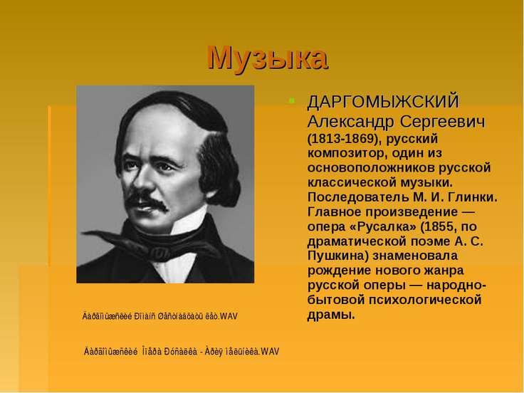 Музыка ДАРГОМЫЖСКИЙ Александр Сергеевич (1813-1869), русский композитор, один...