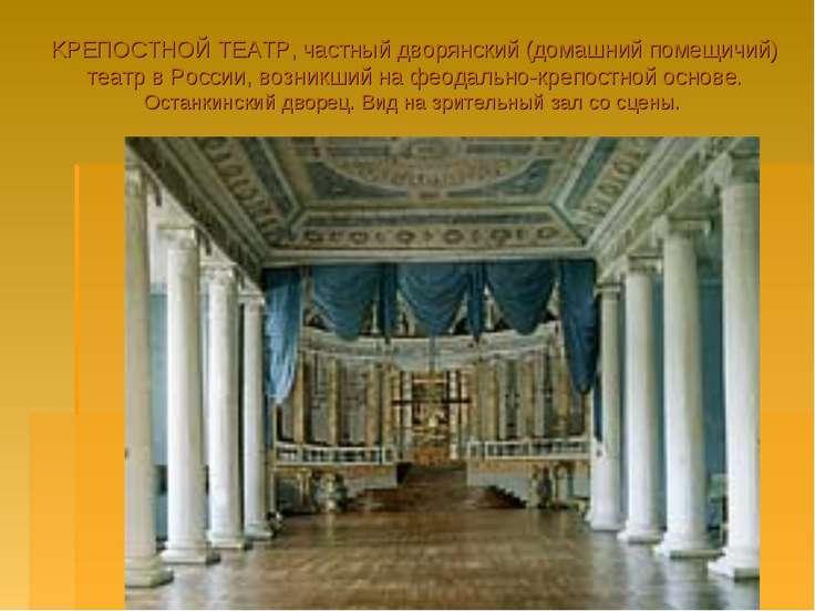 KPЕПОСТНОЙ ТЕАТР, частный дворянский (домашний помещичий) театр в России, воз...