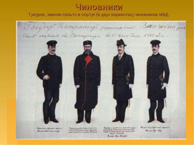 Чиновники Тужурка, зимнее пальто и сюртук (в двух вариантах) чиновников МВД.