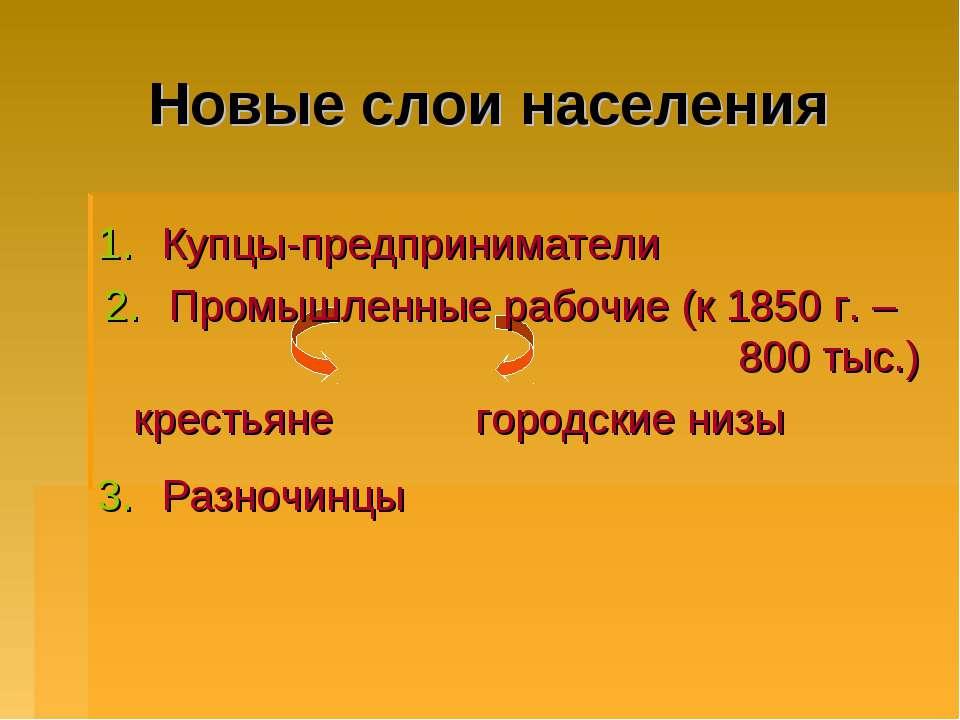 Новые слои населения Купцы-предприниматели Промышленные рабочие (к 1850 г. – ...