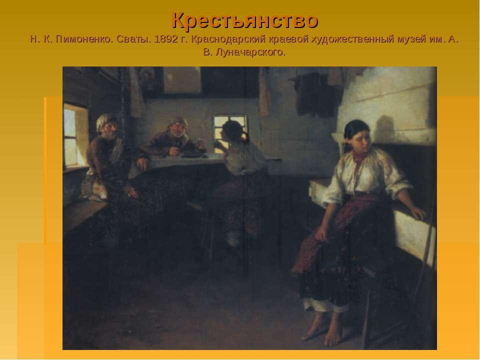 Крестьянство Н. К. Пимоненко. Сваты. 1892 г. Краснодарский краевой художестве...