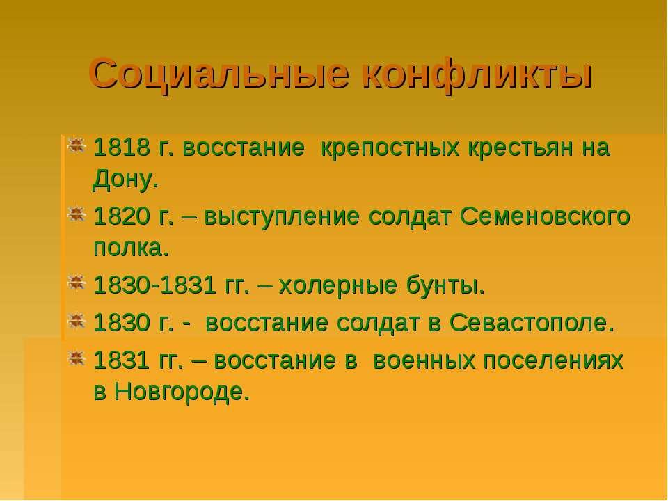Социальные конфликты 1818 г. восстание крепостных крестьян на Дону. 1820 г. –...