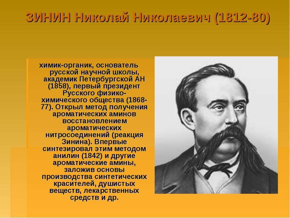 ЗИНИН Николай Николаевич (1812-80) химик-органик, основатель русской научной ...