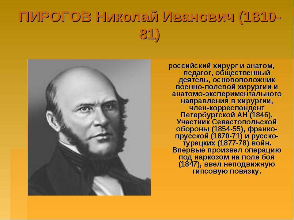 ПИРОГОВ Николай Иванович (1810-81) российский хирург и анатом, педагог, общес...