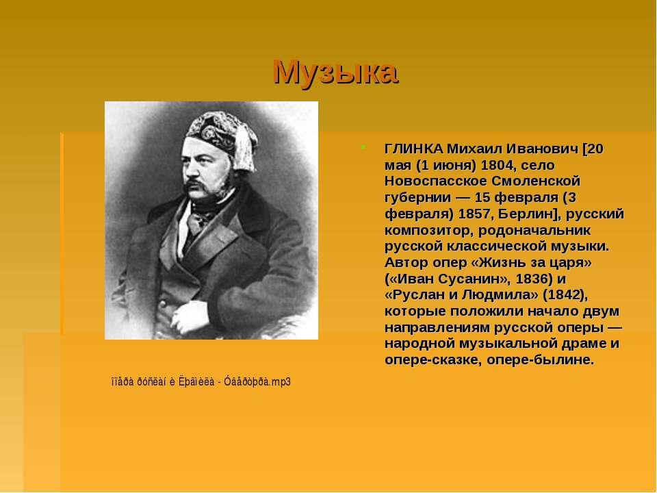 Музыка ГЛИНКА Михаил Иванович [20 мая (1 июня) 1804, село Новоспасское Смолен...