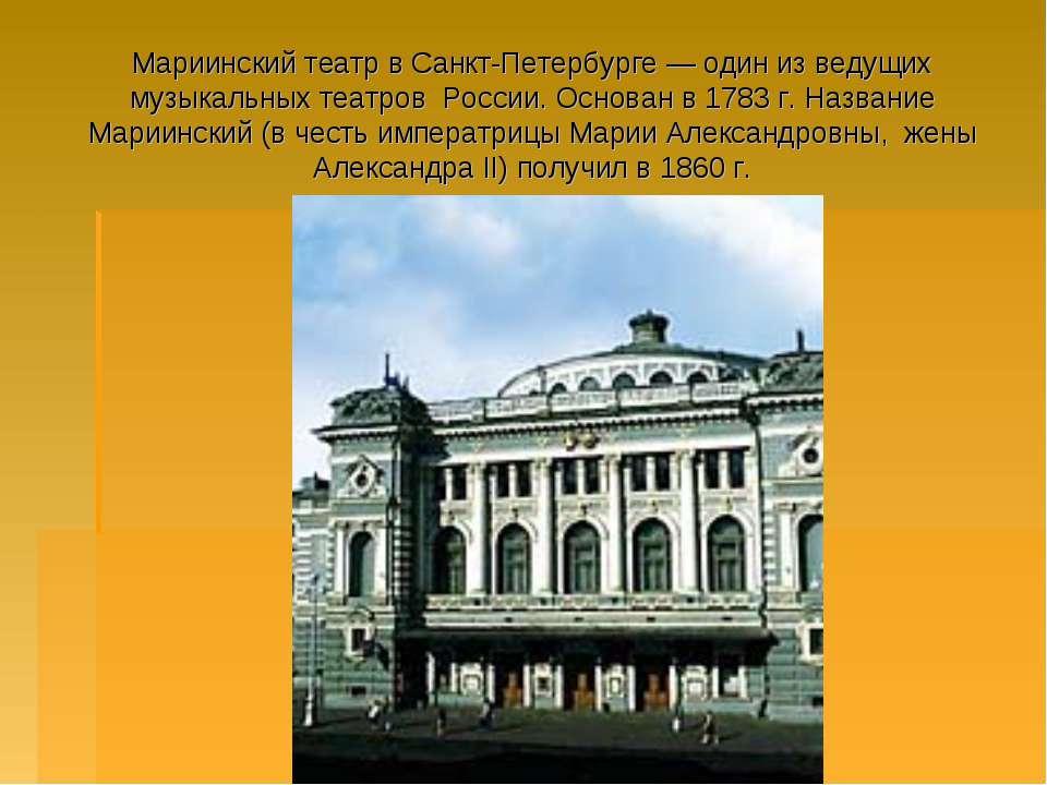 Мариинский театр в Санкт-Петербурге — один из ведущих музыкальных театров Рос...