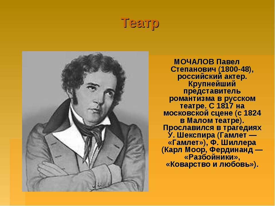 Театр МОЧАЛОВ Павел Степанович (1800-48), российский актер. Крупнейший предст...