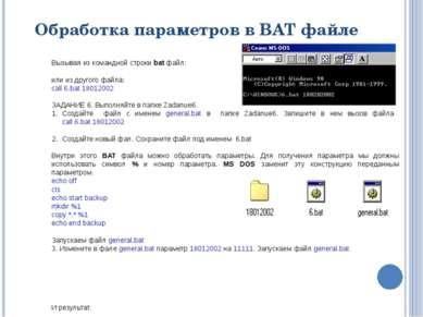 Обработка параметров в BAT файле Вызывая из командной строки bat файл: или из...