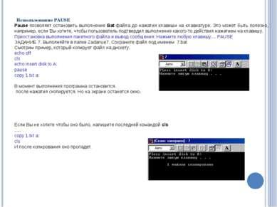Использование PAUSE Pause позволяет остановить выполнение Bat-файла до нажати...