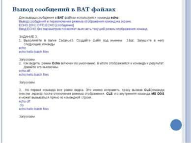 Вывод сообщений в BAT файлах Для вывода сообщения в BAT файлах используется к...
